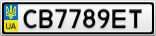 Номерной знак - CB7789ET