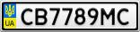 Номерной знак - CB7789MC