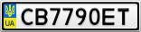 Номерной знак - CB7790ET