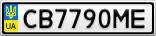 Номерной знак - CB7790ME