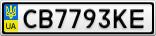 Номерной знак - CB7793KE