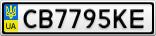 Номерной знак - CB7795KE