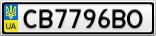 Номерной знак - CB7796BO