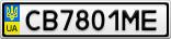 Номерной знак - CB7801ME