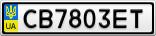 Номерной знак - CB7803ET