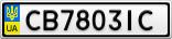 Номерной знак - CB7803IC