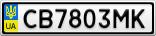 Номерной знак - CB7803MK