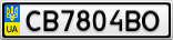Номерной знак - CB7804BO
