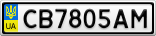 Номерной знак - CB7805AM