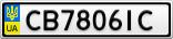 Номерной знак - CB7806IC