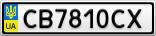 Номерной знак - CB7810CX