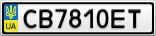 Номерной знак - CB7810ET