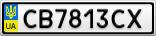 Номерной знак - CB7813CX