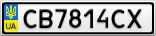 Номерной знак - CB7814CX