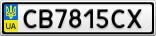 Номерной знак - CB7815CX