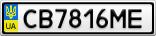 Номерной знак - CB7816ME
