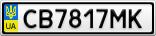 Номерной знак - CB7817MK