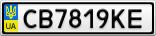 Номерной знак - CB7819KE