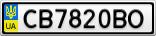 Номерной знак - CB7820BO