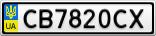 Номерной знак - CB7820CX