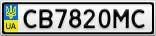 Номерной знак - CB7820MC
