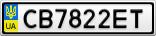Номерной знак - CB7822ET
