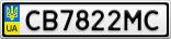 Номерной знак - CB7822MC