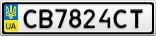 Номерной знак - CB7824CT