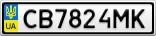 Номерной знак - CB7824MK