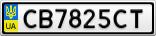 Номерной знак - CB7825CT