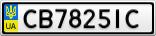 Номерной знак - CB7825IC