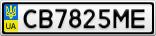 Номерной знак - CB7825ME