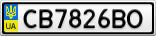 Номерной знак - CB7826BO