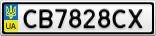 Номерной знак - CB7828CX