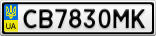 Номерной знак - CB7830MK