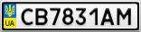 Номерной знак - CB7831AM