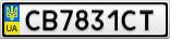 Номерной знак - CB7831CT