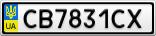 Номерной знак - CB7831CX