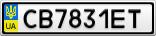 Номерной знак - CB7831ET