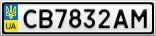 Номерной знак - CB7832AM