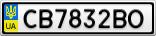 Номерной знак - CB7832BO