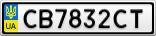 Номерной знак - CB7832CT