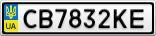 Номерной знак - CB7832KE