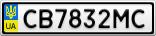 Номерной знак - CB7832MC