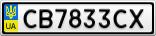 Номерной знак - CB7833CX