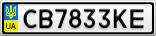 Номерной знак - CB7833KE