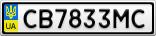 Номерной знак - CB7833MC