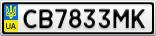 Номерной знак - CB7833MK