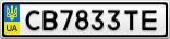 Номерной знак - CB7833TE