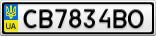 Номерной знак - CB7834BO